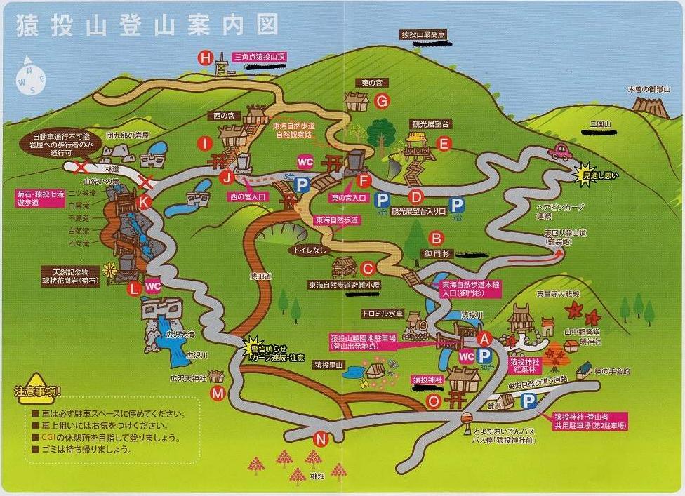 猿投山ハイキングマップ