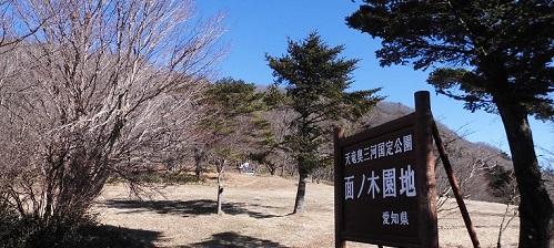 面ノ木園地風景