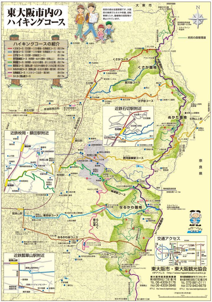 東大阪市内のハイキングコース